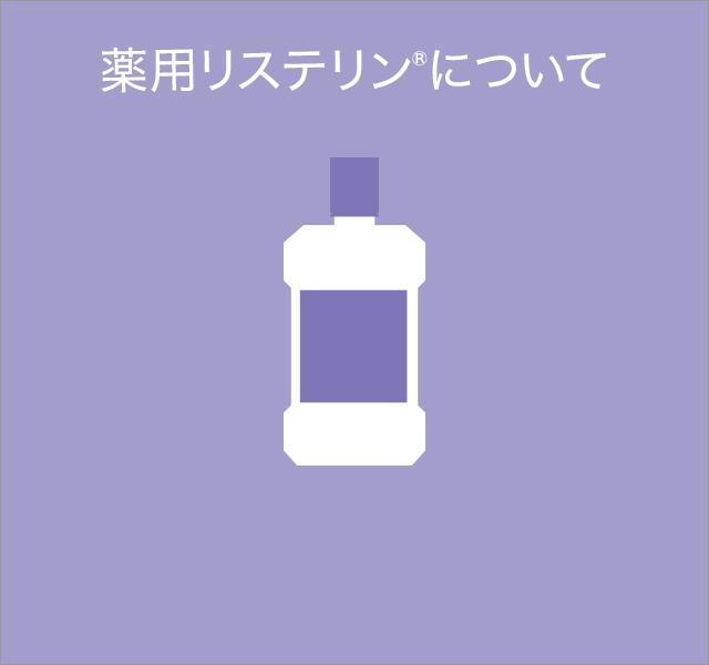 周 病 歯 リステリン 日本臨床歯周病学会