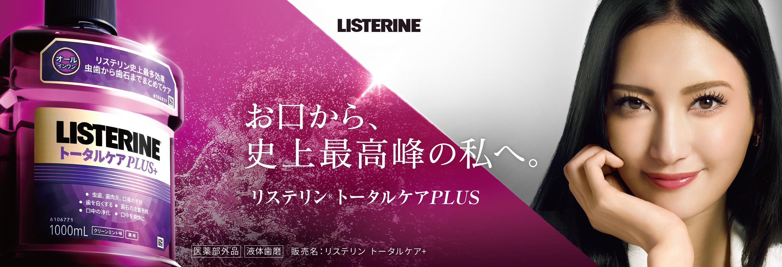 https://www.listerine-jp.com/sites/listerine_jp/files/taco-images/topbnr_totalcare_pc191009.jpg